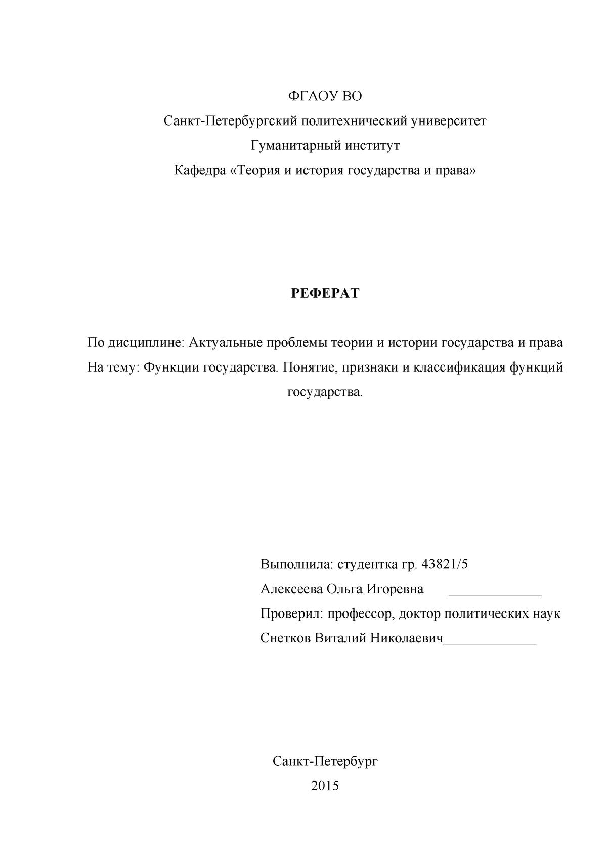 Федерация понятие виды и признаки реферат 368