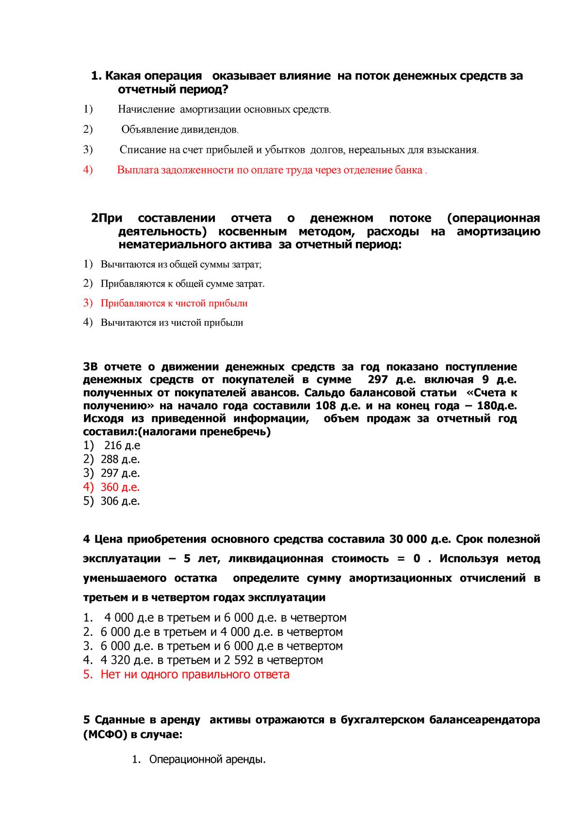 Тесты для бухгалтеров украины онлайн вопросы по государственной регистрации юл и ип