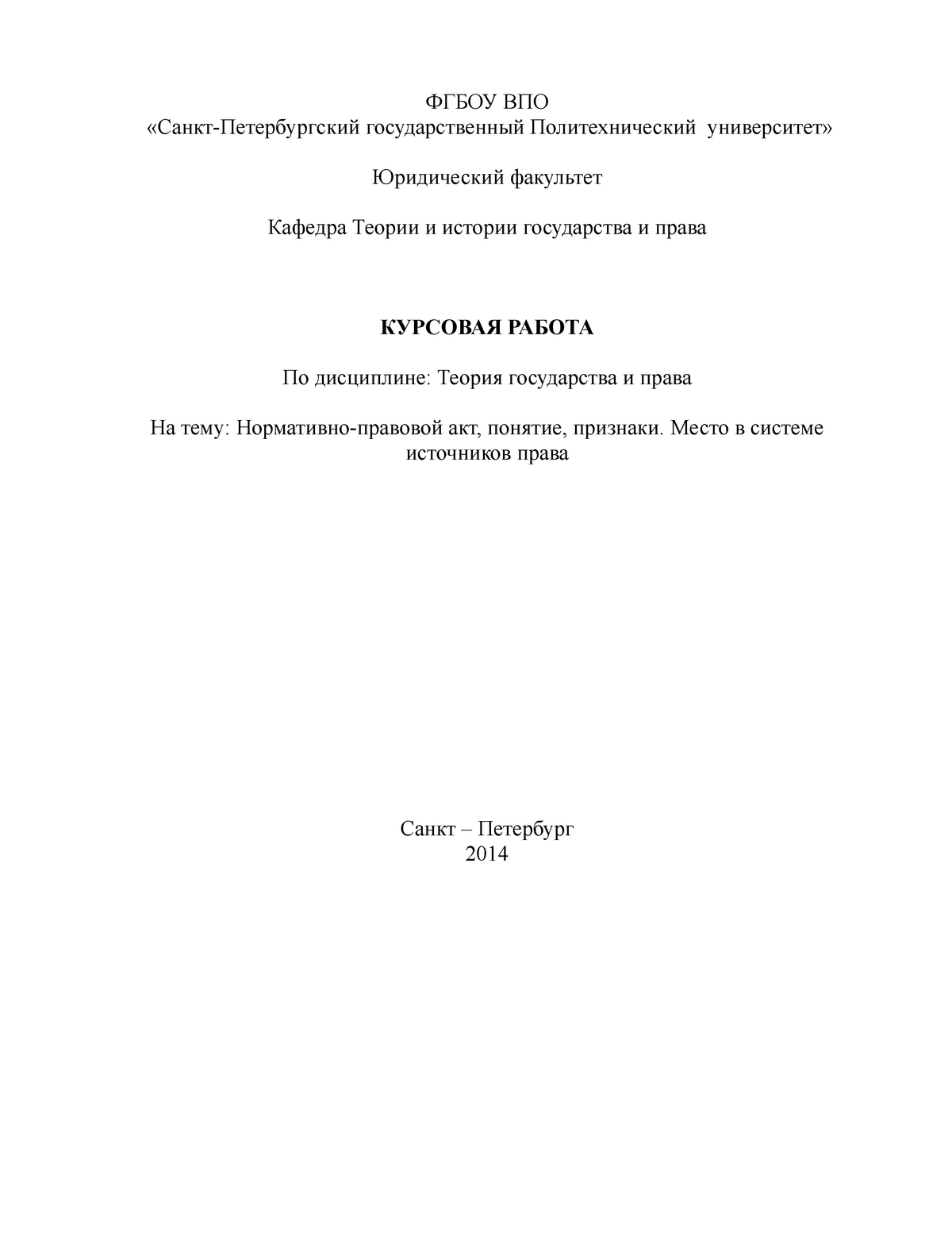 Курсовая работа на тему нормативные акты 7005