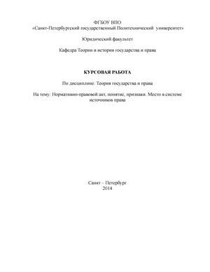 Курсовые Нормативно правовой акт понятие признаки Место в  Курсовые Нормативно правовой акт понятие признаки Место в системе источников права Теория государства и права studocu