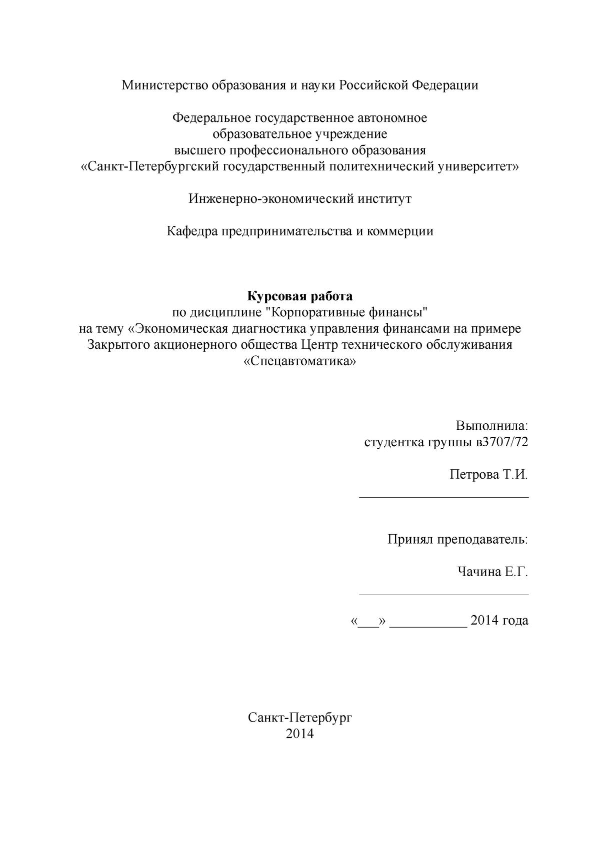 Дисциплина корпоративные финансы курсовая работа 6049