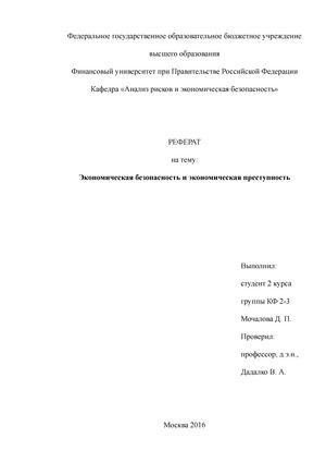 Реферат Теневая экономика и экономическая безопасность studocu