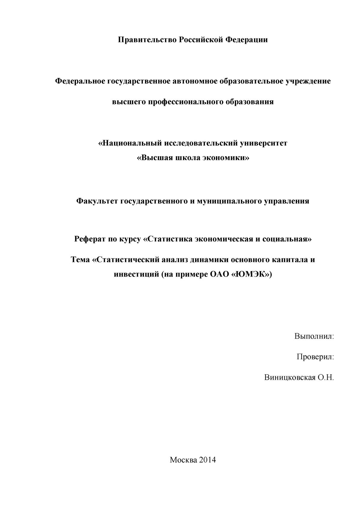 Анализ инвестиционного рынка рф реферат 8776