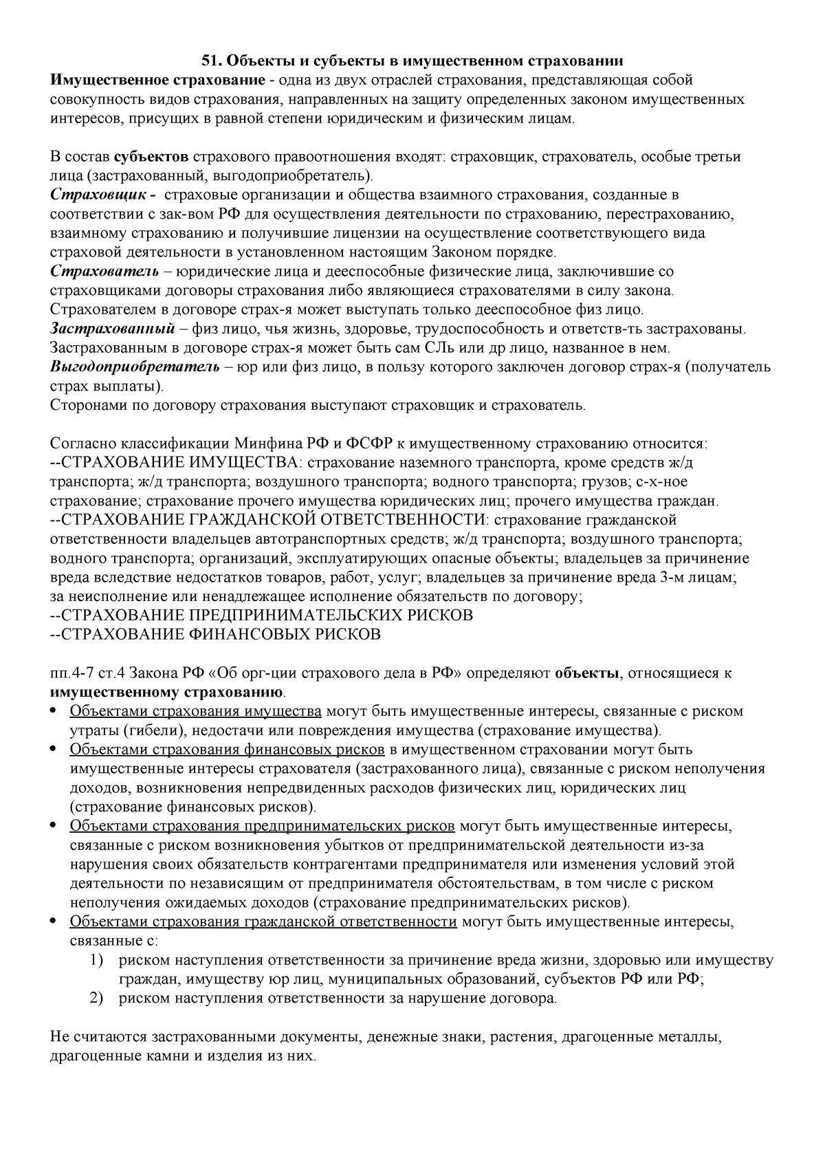 закон о страховании ст 4
