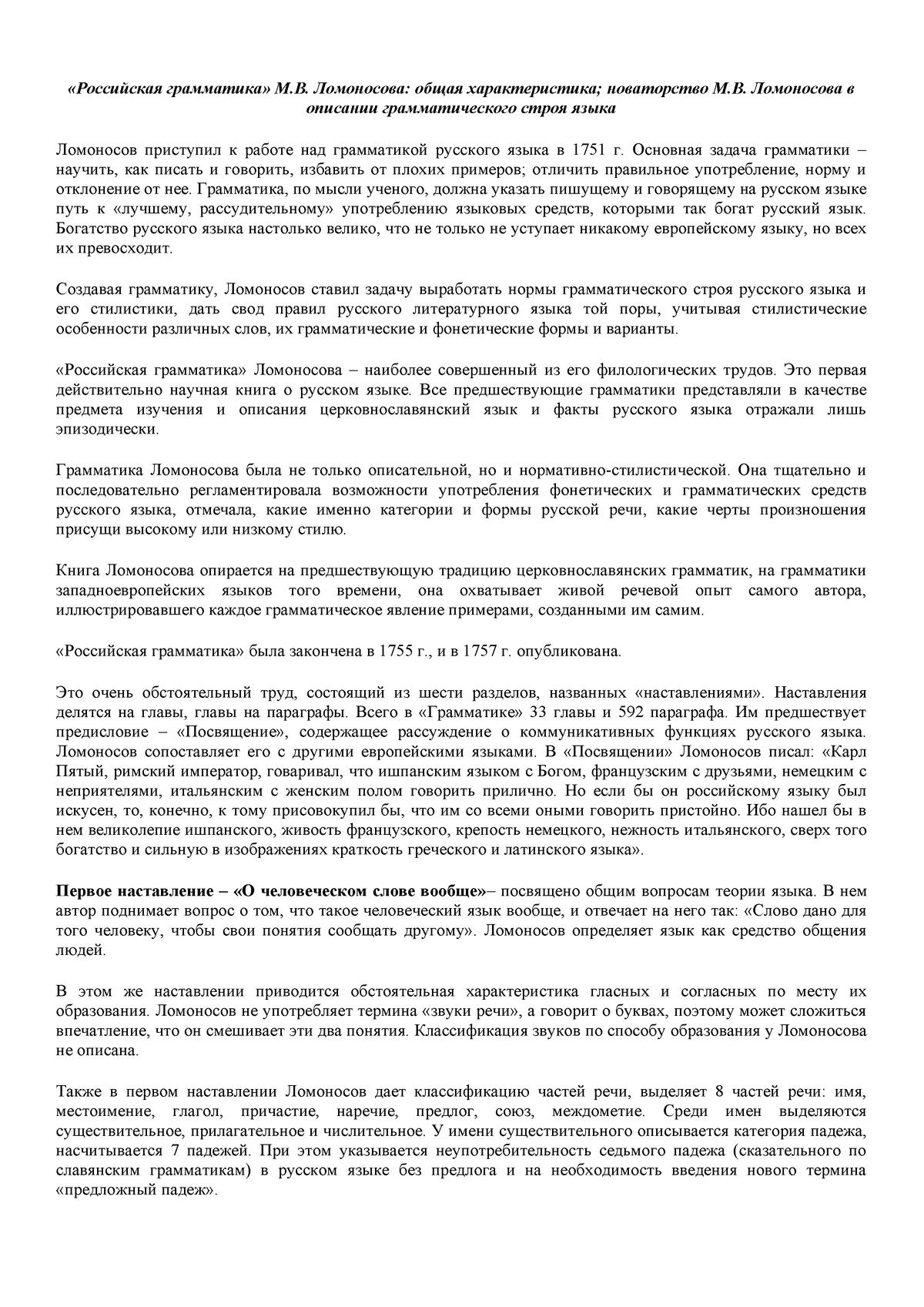 Реферат российская грамматика ломоносова 8083