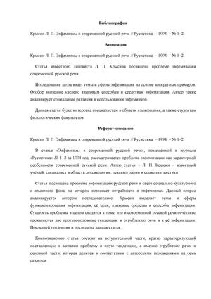 Реферат описание Коммуникативно прагматический анализ текста  Реферат описание Коммуникативно прагматический анализ текста studocu