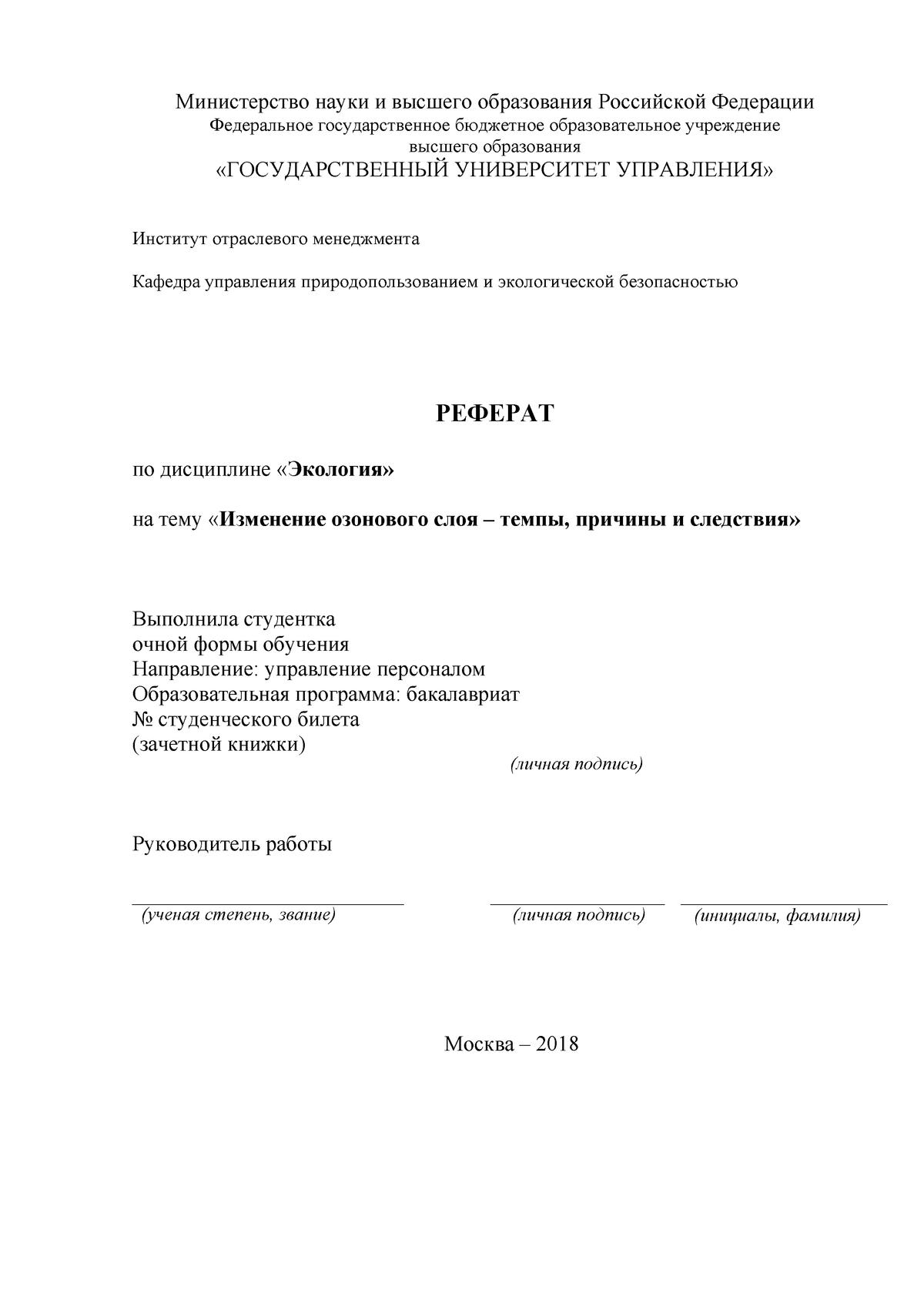 Реферат по бжд радиация 8881