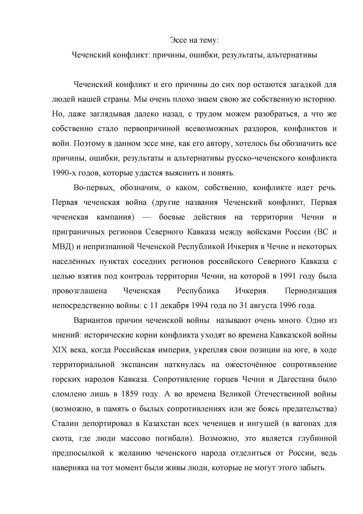 Эссе на тему конфликта 7434