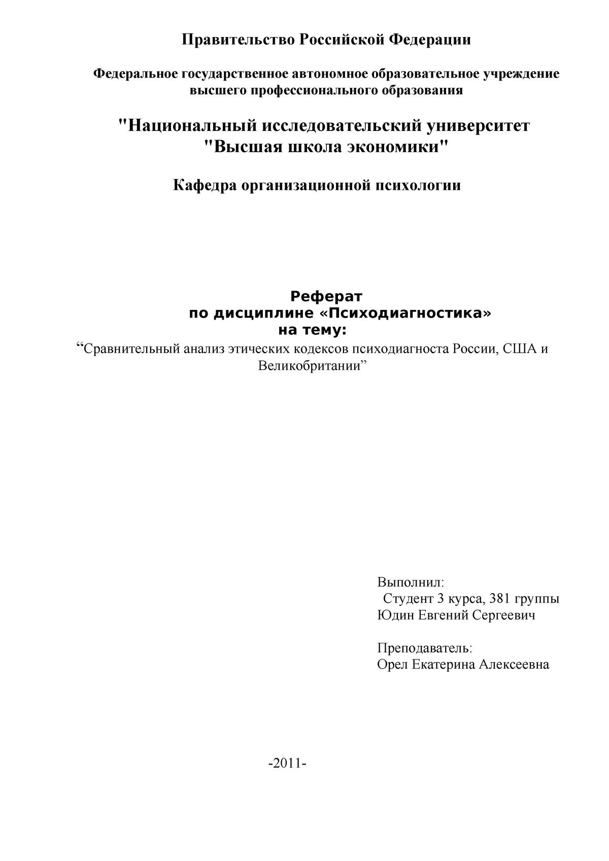 Реферат этический кодекс педагога психолога 2298