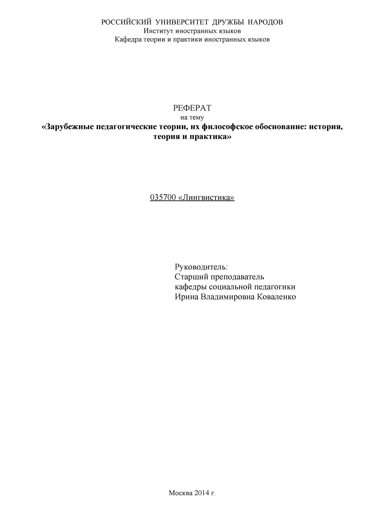 Место педагогики в системе наук реферат 1216