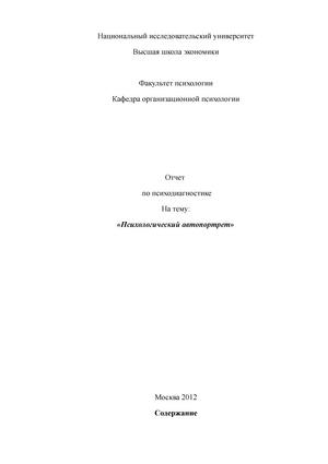 Отчет Психологический автопортрет Психодиагностика studocu