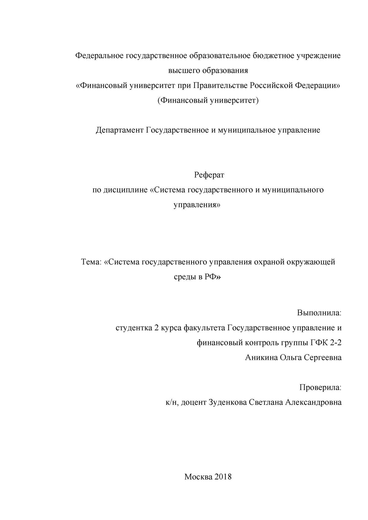 Муниципальное и государственное управление реферат 2844