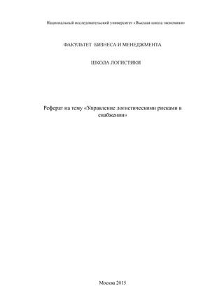 реферат снабжение Логистика снабжения studocu