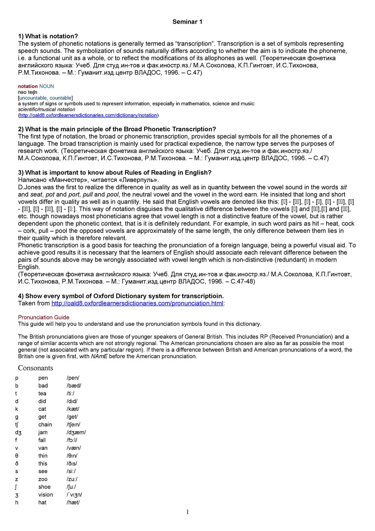 Практическая - Все задания по семинарам 1-15, ИИЯ - Теоретическая