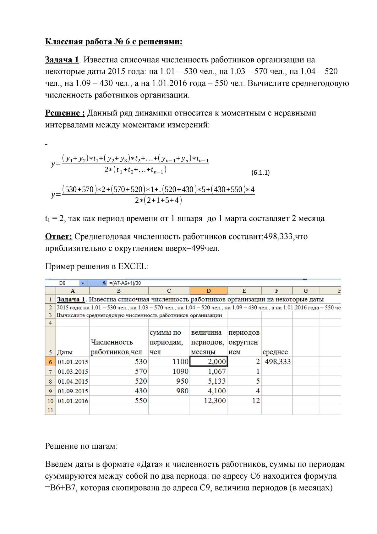 Среднесписочная численность рабочих решение задач экзамен по математической логике