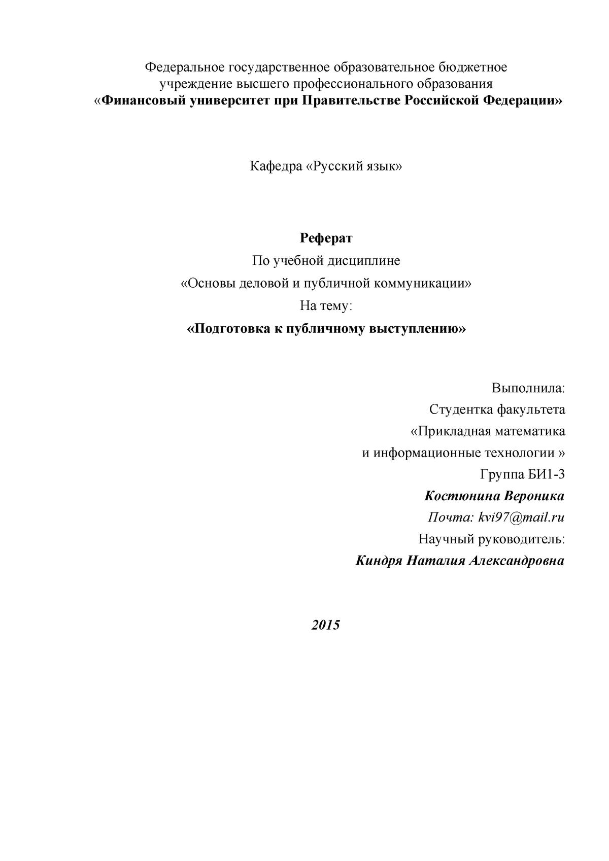 Деловой русский язык рефераты 2623