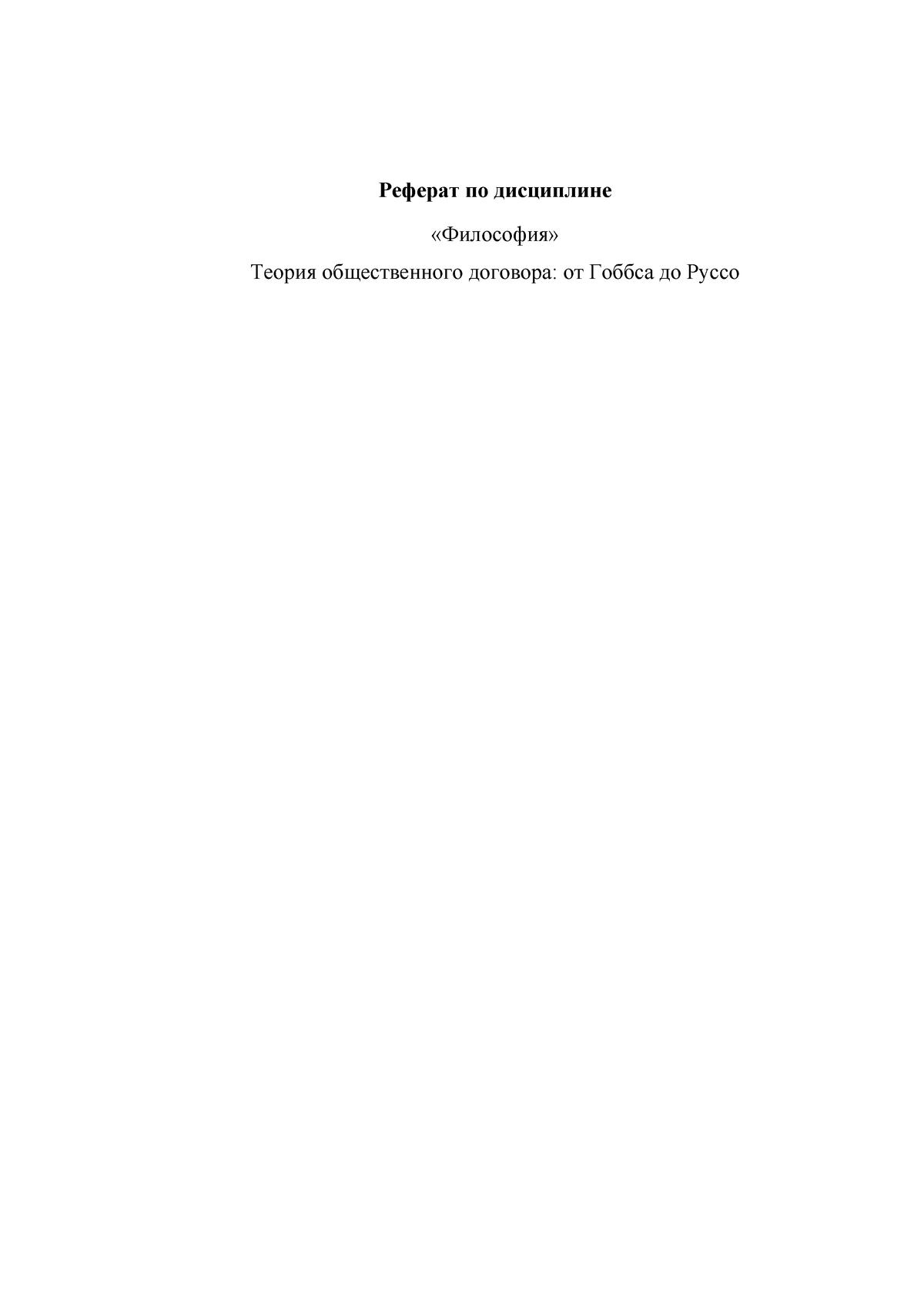 Реферат на тему теория общественного договора 6884