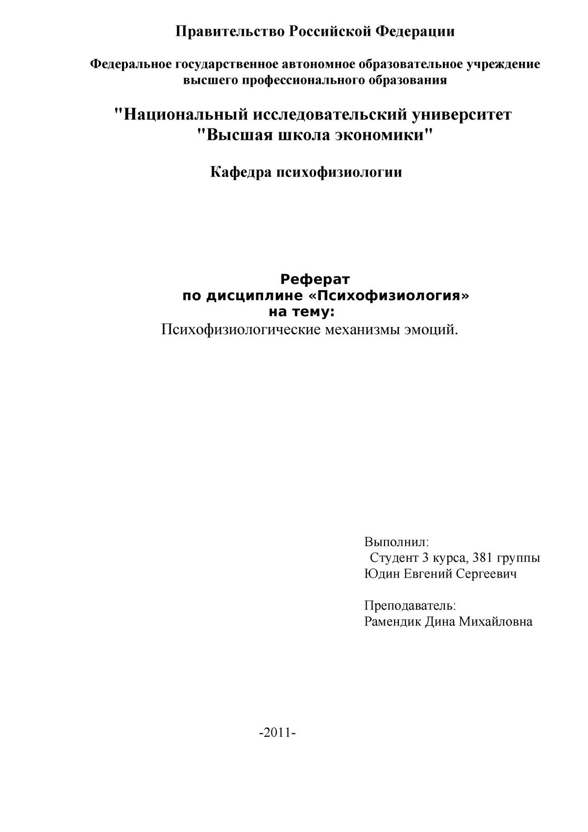 Рефераты по психофизиологии темы 7660