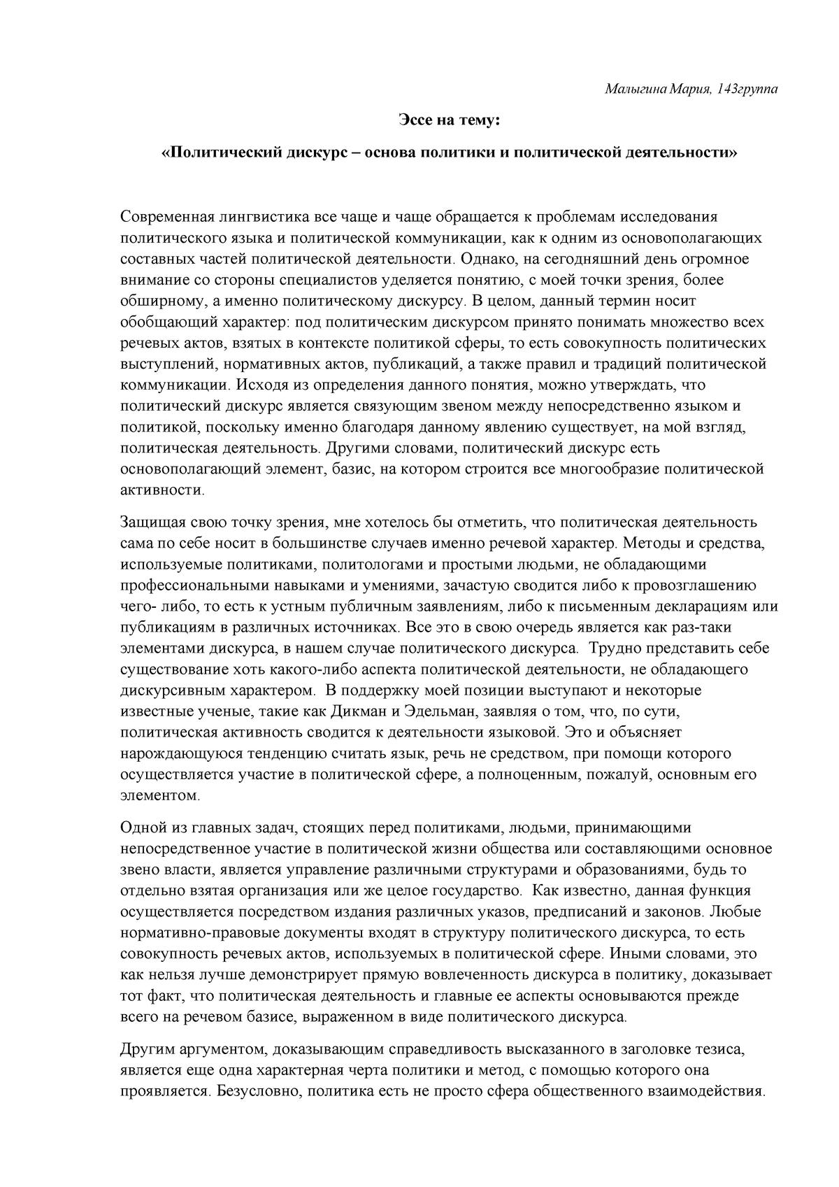Мои политические убеждения эссе 3259