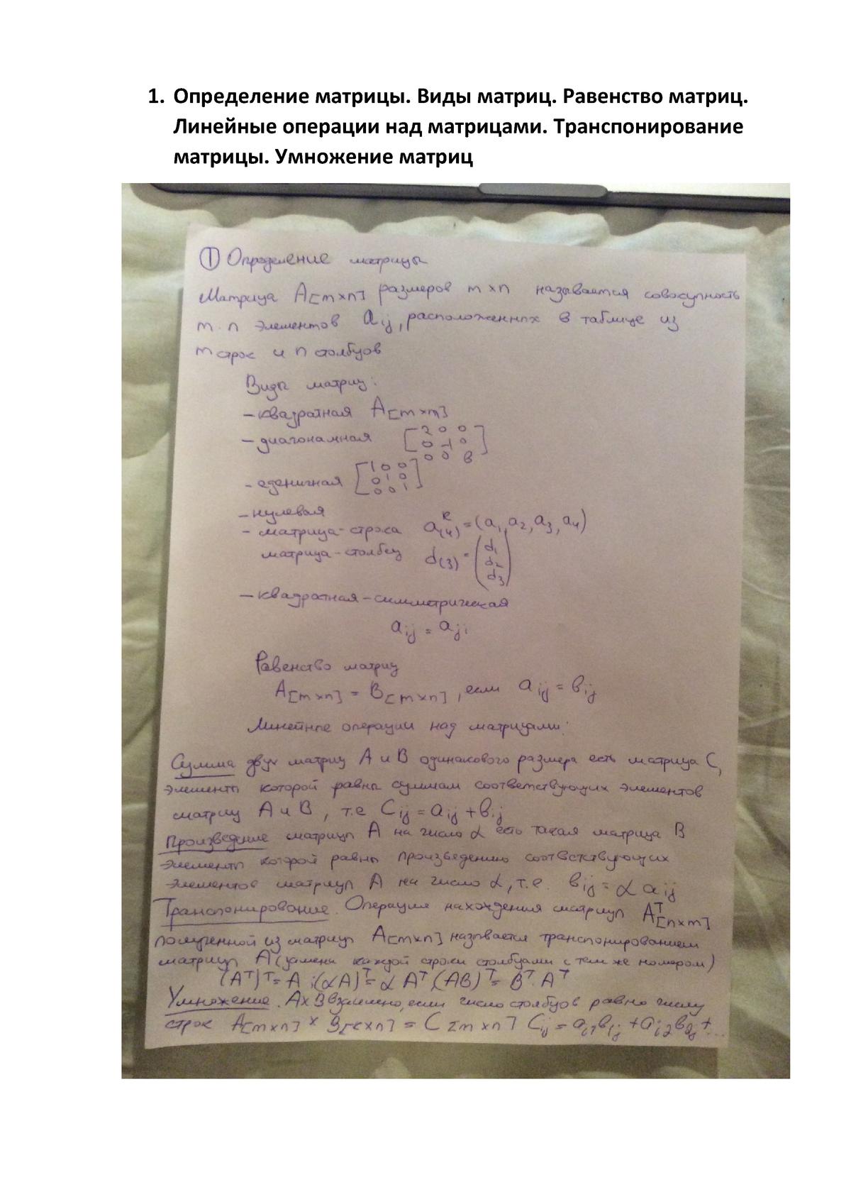 ответы на билеты по линейной алгебре