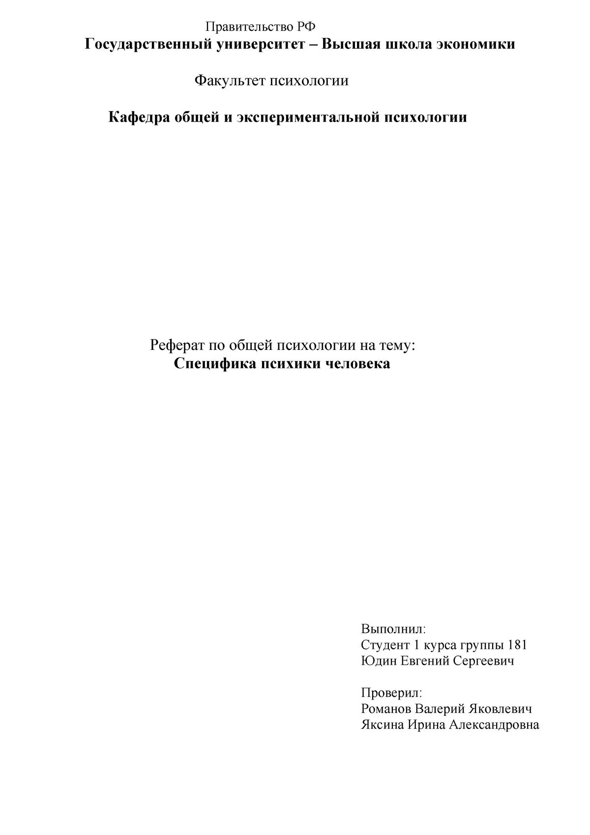 Рефераты по общей психологии 8971